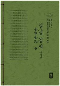 김녕 김씨 이야기(상)(초록)