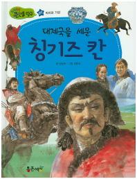 대제국을 세운 칭기즈 칸