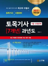 토목기사 7개년 과년도 기출ㆍ유형문제(2021)
