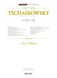 차이콥스키 집: 소나타, 사계, 무언가 등