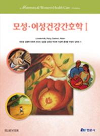 모성 여성건강간호학. 1