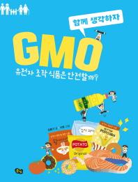 GMO: 유전자 조작 식품은 안전할까?