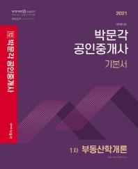 합격기준 박문각 부동산학개론 기본서(공인중개사 1차)(2021)
