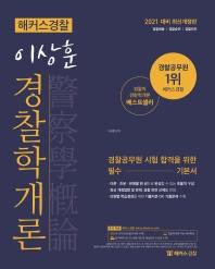 해커스경찰 이상훈 경찰학개론 기본서(2021)