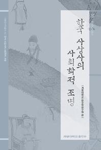 한국 사상사의 사회학적 조명