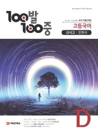 고등 국어 D 기출문제집(신사고 민현식)(2021)