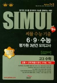 씨뮬 9th 고등 수학 고3 수능기출 6 9 수능 평가원 3년간 모의고사(2021)(2022 수능대비)