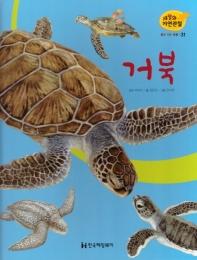 물에 사는 동물. 31: 거북