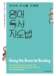 자녀의 두뇌를 이해한 영어 독서 지도법