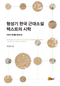 형성기 한국 근대소설 텍스트의 시학