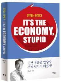 문제는 경제다