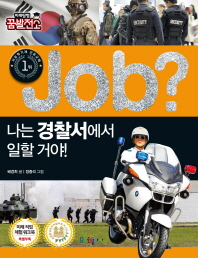 Job? 나는 경찰서에서 일할 거야!