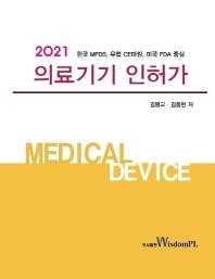 의료기기 인허가(2021)