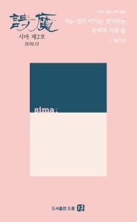 시마 Sima (제2호 2019.12)