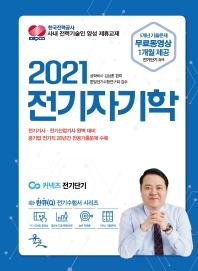 전기자기학(2021)