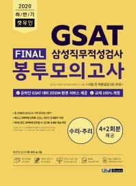 렛유인 GSAT 삼성직무적성검사 Final 봉투모의고사(2020 하반기)