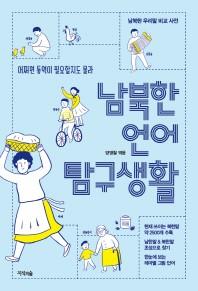 남북한 언어 탐구 생활