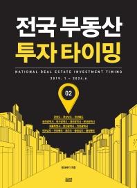 전국 부동산 투자 타이밍. 2: 강원도 외 14지역편