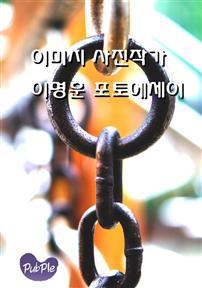 이미지 사진작가 이명훈 포토에세이