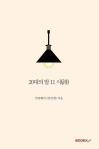 20대의 밤 11 시(詩)