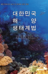 대한민국 해양생태계법(해양생태계의 보전 및 관리에 관한 법률) : 교양 법령집 시리즈