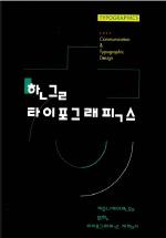 한글 타이포그래픽스