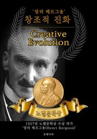 창조적 진화 - Creative Evolution (노벨문학상 작품 시리즈: 영문판)