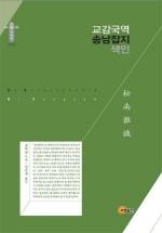 교감국역 송남잡지 색인