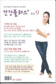 건강플러스 2012년 9월호