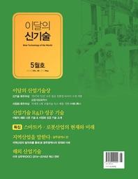 이달의 신기술 8호 (5월호)