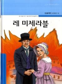 레 미제라블_논술대비 세계명작 18