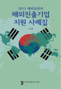 해외진출기업지원사례집