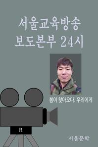 서울교육방송 보도본부 24시(방송기자단 학교 대표기자 모집)