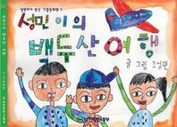 성민이의 백두산 여행(성민이가 만든 그림동화책)