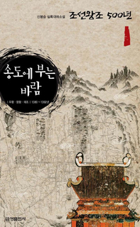 실록대하소설 조선왕조500년 1. 송도에 부는 바람