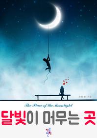 달빛이 머무는 곳(전5권)(합본)