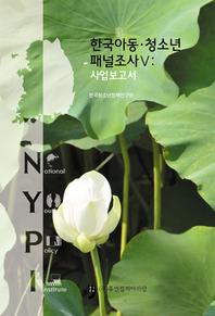 한국아동·청소년패널조사V:사업보고서 한국청소년정책연구원