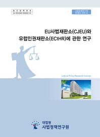 EU사법재판소(CJEU)와 유럽인권재판소(ECtHR)에 관한 연구