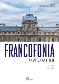안다미로 무비 컬렉션 NO.1 프랑코포니아 뮤지엄북