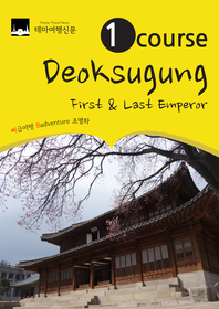 1 Course Deoksugung : First & Last Emperor