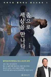 춤으로 세상을 만나다-이야기로 풀어내는 댄스스포츠1
