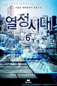 열정시대. 6(완결)