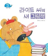 라이트 씨의 새 그림책(작가)