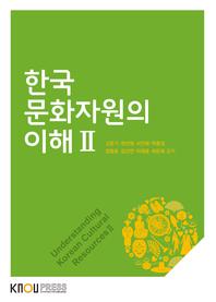 한국 문화자원의 이해. 2