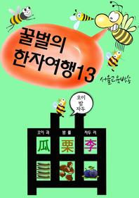 꿀벌의 한자여행 13 (샤넬 쇼핑백 굽을 곡 曲, 4컷 코믹만화)