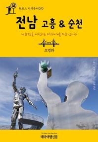 원코스 시티투어010 전남 고흥 & 순천