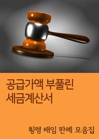 공급가액 부풀린 세금계산서 (횡령 배임 판례 모음집)