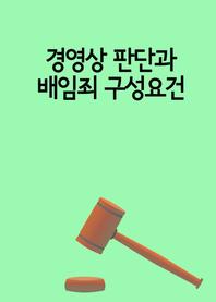 경영상 판단과 배임죄 구성요건