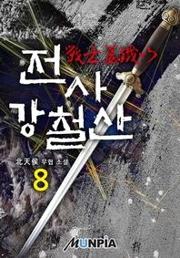 전사(戰士) 강철산(姜鐵山). 8
