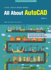 오토캐드 파워유저 맹영완과 함께하는 all about AutoCAD